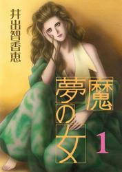 夢魔の女 総集編(1)