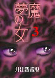 夢魔の女 総集編(3)
