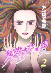 夢魔の女・愛(2)