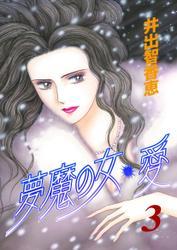夢魔の女・愛(3)