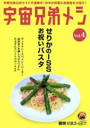 宇宙兄弟メシ vol.4