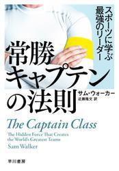 常勝キャプテンの法則 スポーツに学ぶ最強のリーダー