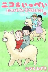 ニコ&いっぺい にひパパの育児絵日記