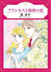 プリンセスと秘密の恋