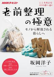NHK こころをよむ 老前整理の極意 モノから解放される暮らしへ2018年4月~6月【リフロー版】