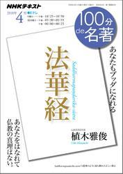 NHK 100分 de 名著 法華経2018年4月【リフロー版】