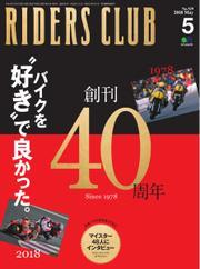 RIDERS CLUB(ライダースクラブ) (2018年5月号)