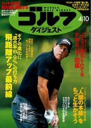 週刊ゴルフダイジェスト (2018/4/10号)