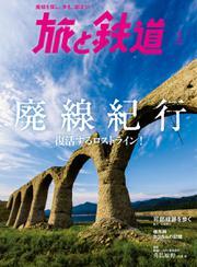 旅と鉄道 (2018年5月号)