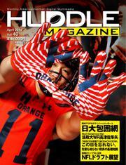 HUDDLE magazine(ハドルマガジン)  (2018年4月号)
