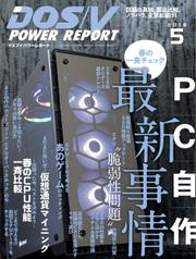 DOS/V POWER REPORT (ドスブイパワーレポート) (2018年5月号)