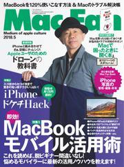 Mac Fan(マックファン) (2018年5月号)