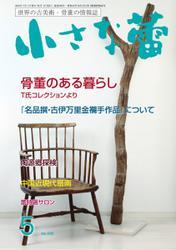 小さな蕾 (No.598)