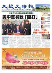 大紀元時報 中国語版 (3/28号)