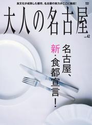 大人の名古屋 (Vol.42)