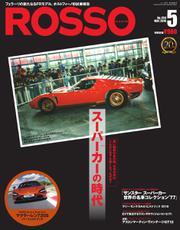 ROSSO(ロッソ) (No.250)