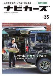 NAVI CARS(ナビ・カーズ) (Vol.35)