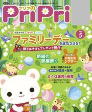 PriPri(プリプリ) (2018年5月号)