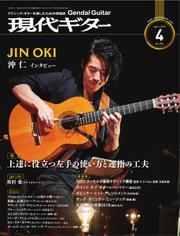 現代ギター (2018年4月号)
