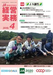 農業協同組合経営実務 (4月号)