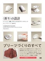 〈折り〉の設計 - ファッション、建築、デザインのためのプリーツテクニック