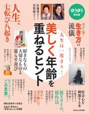 ゆうゆう (2018年5月増刊号)