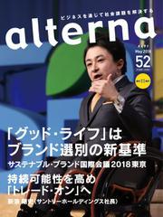 オルタナ (No.52)