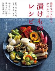 漬けておくだけで、おいしい一品 漬けものレシピ Tsukemono cookbook