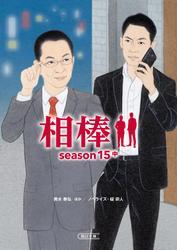 相棒 season15 中