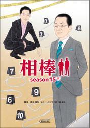 相棒 season15 下