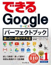できるGoogleサービス パーフェクトブック 困った!&便利ワザ大全