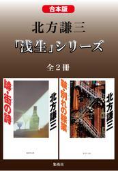 【合本版】北方謙三 「浅生」シリーズ(全2冊)