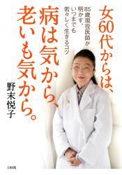 女60代からは、病は気から、老いも気から。(大和出版)
