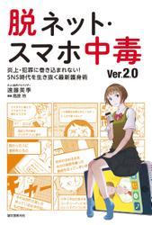 脱ネット・スマホ中毒 Ver.2.0