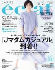 eclat(エクラ) (5月号)