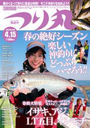 つり丸 (2018年4/15号)