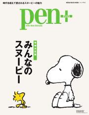 Pen+(ペンプラス) (【増補決定版】 みんなのスヌーピー  (メディアハウスムック) )