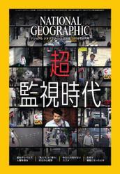 ナショナル ジオグラフィック日本版 (2018年4月号)