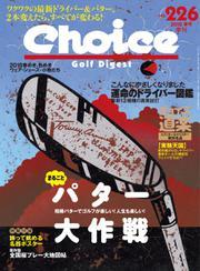 Choice(チョイス) (2018年春号)