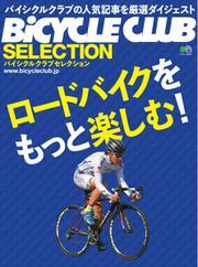 バイシクルクラブセレクション ロードバイクをもっと楽しむ! (2018/03/14)