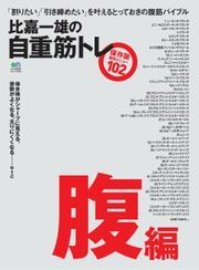 比嘉一雄の自重筋トレ 腹編 (2018/03/14)
