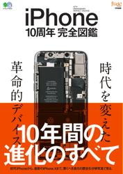 iPhone10周年 完全図鑑 (2018/03/16)