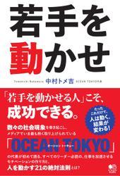 若手を動かせ (2018/03/19)