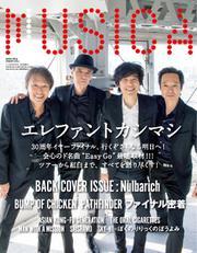 MUSICA(ムジカ) (2018年4月号)