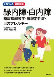 緑内障・白内障 糖尿病網膜症・黄斑変性症・目のアレルギー
