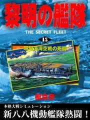 黎明の艦隊(15) 珊瑚海海空戦の死闘