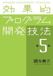 効果的プログラム開発技法 第5版