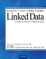 Linked Data:Webをグローバルなデータ空間にする仕組み