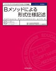 Bメソッドによる形式仕様記述:ソフトウェアシステムのモデル化とその検証