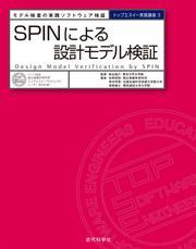 SPINによる設計モデル検証:モデル検査の実践ソフトウェア検証